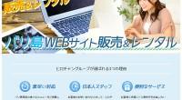 ヒロチャングループ バリ島 コンサルタント WEBサイト販売&レンタルスペシャルページが公開されました!たっぷり1000ページ以上のWEBサイトを、特別価格で販売&レンタルいたします。様々なデザインのWEBサイトをご用意...