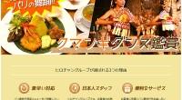 ヒロチャングループ バリ島 オプショナルツアー クマンギ・ダンス鑑賞スペシャルページが公開されました!空港からも近い好立地のレストラン・クマンギにてダンス観賞をしながらお食事を楽しめる内容のオプショナルツアー!クマンギレ...