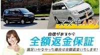 ヒロチャングループ バリ島 カーチャーター スズキ APVスペシャルページが公開されました!バリ島を自由に観光することが出来る、カーチャーター!人気のミニバン・スズキAPVは、最大6名様まで乗車可能な車種です。家族連れや...