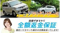 ヒロチャングループ バリ島 カーチャーター トヨタ アパンザーGスペシャルページが公開されました!一番人気のスタンダード車でバリ島カーチャーターを満喫!最大4名様まで乗車が可能なトヨタアパンザーは、見た目は少し小さめです...