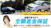 ヒロチャングループ バリ島 カーチャーター トヨタ イノヴァVスペシャルページが公開されました!静かで車内も広々としたワンランク上の快適ミニバン!最大6名様まで乗車可能なトヨタイノヴァVは、とても静かでゆったりと過ごすこ...
