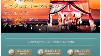 ヒロチャングループ バリ島 厳選オプショナルツアー マジョリでロマンティックディナースペシャルページが公開されました!ビーチを眺めるロマンチックなロケーションで豪華なディナー!記念日やサプライズでの利用にオススメの、ラグ...