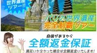 ヒロチャングループ バリ島 厳選オプショナルツアー バリの世界遺産 完全制覇ツアースペシャルページが公開されました!バリ島の文化をたっぷりと感じることが出来る、バリ島の世界遺産4エリア全てを巡るオプショナルツアー!201...