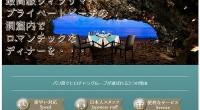 ヒロチャングループ バリ島 厳選オプショナルツアー サマベ ロマンティック 洞窟キャンドルディナースペシャルページが公開されました!最高級リゾートのプライベートビーチ内のキャンドルデコレーションされた洞窟で楽しむ、オンザ...