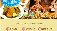 ヒロチャングループ バリ島 厳選オプショナルツアー クマンギ・ダンス鑑賞スペシャルページが公開されました!美味しいお食事と本格的な伝統舞踊を楽しめるオプショナルツアー!インドネシア料理や香港海鮮料理を楽しめるレストラン、...
