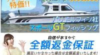 ヒロチャングループ バリ島 厳選マリンスポーツ スポーツGTフィッシングスペシャルページが公開されました!バリ島の海で大物を狙う、スポーツGTフィッシング!GTをはじめとした、大物釣りのポイントとして有名なバリ島の海。ス...