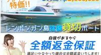 ヒロチャングループ バリ島 厳選マリンスポーツ レンボンガン島往復貸切ボートスペシャルページが公開されました!激安のさらに上、クレイジー特価でレンボンガン島へ!バリ島からスピードボートで行くことが出来る、人気のリゾート・...