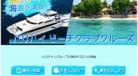 ヒロチャングループ バリ島 厳選クルージング バリハイ ビーチクラブクルーズスペシャルページが公開されました!白砂のビーチリゾートで海遊びを満喫!レンボンガン島のビーチクラブにのんびりと滞在できる、バリハイ・ビーチクラブ...