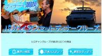 ヒロチャングループ バリ島 厳選クルージング バリハイ サンセット・ディナークルーズスペシャルページが公開されました!大型船バリハイⅡ号でバリ島周辺の海をクルージングするサンセットクルーズ!バリハイ・サンセットディナーク...