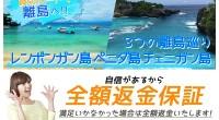 ヒロチャングループ バリ島 厳選レンボンガン島 3つの離島巡り レンボンガン島、ペニダ島、チェニガン島スペシャルページが公開されました!バリ島発!貸切ボートで3つの離島を巡る!バリ島南部に位置する、バリ島からスピードボー...