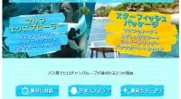 ヒロチャングループ バリ島 厳選レンボンガン島 マリンウォーク+シュノーケリング+バナナボートスペシャルページが公開されました!レンボンガン島で水中探検とマリンアクティビティを満喫!泳げない方もダイビングライセンスがなく...