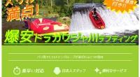 ヒロチャングループ バリ島 厳選アクティビティ バリジャングルアドベンチャーパークスペシャルページが公開されました!トラガワジャ川でスリル満点のラフティングを激安価格で体験!バリジャングルアドベンチャーパークは、バリ島ウ...