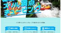 ヒロチャングループ バリ島 厳選アクティビティ キャニオンチューブスペシャルページが公開されました!バリ島の大自然の中で一人乗りボートに乗って秘境を探検するキャニオンチューブ!一人乗りボートでラフティングのように川を下っ...