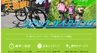 ヒロチャングループ バリ島 厳選アクティビティ ソベック サイクリングスペシャルページが公開されました!自然を感じながら走るキンタマーニ高原からウブドまでのサイクリングコース!標高1500mの涼しいキンタマーニ高原からウ...