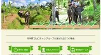 ヒロチャングループ バリ島 厳選動物ふれあい エレファントキャンプスペシャルページが公開されました!大自然が残る村でエレファントライド!バリ島ウブド北のチャランサリ村にあるエレファントキャンプは、昔ながらのバリ島の雰囲気...