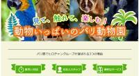 ヒロチャングループ バリ島 厳選動物ふれあい バリ動物園(バリズー)スペシャルページが公開されました!様々な種類の自然の中で暮らす動物を観察したり、動物たちと触れ合える、バリ動物園(バリズー)!バリ動物園(バリズー)は、...
