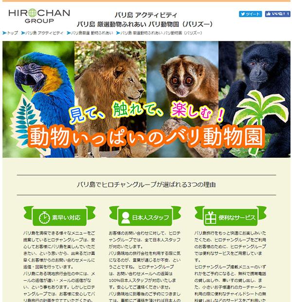 バリ動物園(バリズー)