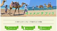 ヒロチャングループ バリ島 厳選動物ふれあい キャメルサファリスペシャルページが公開されました!白砂ビーチをラクダに乗って優雅にお散歩!白い砂浜と青い海のコントラストが美しい、バリ島の人気リゾート・ヌサドゥアで催行してい...