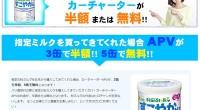 バリ島 カーチャーター 粉ミルクを買ってきてくれたらカーチャーターが半額 または 無料!指定の粉ミルクを日本から購入してきてくれた場合、カーチャーターAPVが、3缶で半額、5缶で無料となります!バリ島旅行の際に指定の粉ミ...