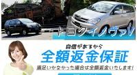 ヒロチャングループ バリ島 厳選カーチャーター トヨタ イノヴァVスペシャルページが公開されました!快適なバリ島観光を楽しむことが出来るワンランク上のミニバン!トヨタイノヴァVは、最大6名様まで乗車可能なトヨタのミニバン...