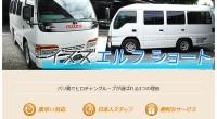 ヒロチャングループ バリ島 厳選カーチャーター イスズ エルフ・ショートスペシャルページが公開されました!イスズエルフ・ショートは、最大11名様まで乗車可能の小型バスです。10~11名様用の車となっており、ゆったり座るこ...