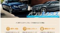 ヒロチャングループ バリ島 厳選カーチャーター ベンツ Eクラススペシャルページが公開されました!バリ島観光カーチャーターをより快適に贅沢に!ゆったりと快適な車で移動したい、旅先でも好きな車で観光を楽しみたい、という方に...