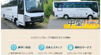 ヒロチャングループ バリ島 カーチャーター 中型バススペシャルページが公開されました!最大27名様まで乗車可能な中型バスは、団体での移動に便利な車種となっています。 団体様のバリ島観光の場合も、一台でまとまって移動するこ...