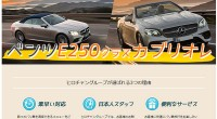 ヒロチャングループ バリ島 カーチャーター ベンツ E250クラスカブリオレスペシャルページが公開されました!クラストップレベルの安全性と快適性を併せ持った、メルセデスのベンツ E250クラスカブリオレ。最大2名様まで乗...