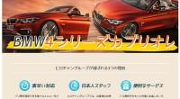 ヒロチャングループ バリ島 カーチャーター BMW 4シリーズカブリオレスペシャルページが公開されました!スポーティーな感覚と先進機能を融合したエクスクルーシブな空間が広がる、BMW 4シリーズカブリオレ。最大2名様まで...
