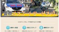 ヒロチャングループ バリ島 カーチャーター 警察エスコートサービスバリスペシャルページが公開されました!警察エスコートサービスバリは、バリ島の警察官がお客様の移動車を先導しますので、交通ルールに不安のあるバリ島の道路も安...
