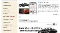 ヒロチャン バリ島 カーチャーター BMW 4シリーズカブリオレが公開されました!優雅でスポーティーなBMW 4シリーズカブリオレ。最大2名様まで乗車可能な、4シーターオープンカーです。バリ島の風を感じながら、バリ島観光...
