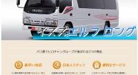 ヒロチャングループ バリ島 厳選カーチャーター イスズ エルフ・ロングスペシャルページが公開されました!イスズエルフ・ロングは、最大15名様まで乗車可能なミニバスです。団体でのバリ島観光の移動を、快適にご利用いただけます...