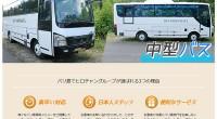 ヒロチャングループ バリ島 厳選カーチャーター 中型バススペシャルページが公開されました!中型バスは、最大27名様まで乗車可能な車種です。団体での移動に便利な中型バスは、大人数でのバリ島旅行も快適に楽しめます。一台でまと...