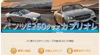 ヒロチャングループ バリ島 厳選カーチャーター ベンツ E250クラスカブリオレスペシャルページが公開されました!ベンツ E250クラスカブリオレは、メルセデスベンツの最大2名様まで乗車が可能な車種。クラストップレベルの...