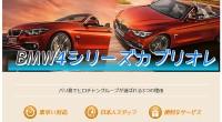 ヒロチャングループ バリ島 厳選カーチャーター BMW 4シリーズカブリオレスペシャルページが公開されました!BMW 4シリーズカブリオレは、最大2名様まで乗車が可能な、4シートのオープンカーです。スポーティーな感覚と先...