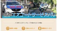 ヒロチャングループ バリ島 厳選カーチャーター 警察エスコートサービスバリスペシャルページが公開されました!バリ島の警察官が白バイまたはパトカーでお客様の移動車を先導をいたします。交通ルールに不安のあるバリ島の道路でも、...