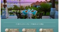 ヒロチャングループ バリ島 厳選オプショナルツアー サマベ ロマンティックディナースペシャルページが公開されました!バリ島ヌサドゥア南部のクリフトップに佇むインド洋に面した最高級ビーチフロントリゾート・サマベバリにて、ロ...