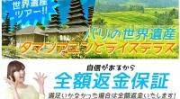 ヒロチャングループ バリ島 厳選オプショナルツアー バリの世界遺産 タマンアユンとライステラスツアースペシャルページが公開されました!バリ島の世界遺産の中でも美しいと人気のスポットを巡るオプショナルツアー!バリ島の世界遺...