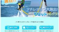 ヒロチャングループ バリ島 厳選マリンスポーツ ジェットパックスペシャルページが公開されました!様々な種類のマリンスポーツが行われるバリ島でも、特に刺激的なマリンアクティビティ・ジェットパック!ジェットパックは、水を噴射...