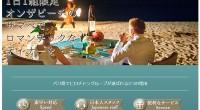 ヒロチャングループ バリ島 厳選オプショナルツアー サマベ パワーオブLOVE プライベートディナースペシャルページが公開されました!サマベ パワーオブLOVE プライベートディナーは、最高級5つ星リゾート・サマベ内のプ...