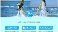 ヒロチャン バリ島 マリンスポーツ アドレナリン大放出!ジェットパックスペシャルページが公開されました!ヌサドゥアエリア・タンジュンべノアに位置する、APOLLO社にて楽しむ、ジェットパック!水を噴射するバックパックを背...