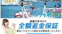 ヒロチャングループ バリ島 厳選マリンスポーツ フライボードスペシャルページが公開されました!世界で人気沸騰中の爽快感MAXのマリンアクティビティ!フライボートは、水を噴射する器具を足に装着し、水上バイクから噴出された水...