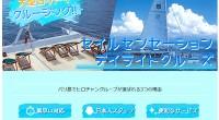 ヒロチャングループ バリ島 厳選クルージング セイルセンセーション デイライトクルーズスペシャルページが公開されました!豪華な87フィート・大型カタマラン型ヨットで、レンボンガン島へのクルージングを楽しむことが出来るクル...