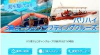 ヒロチャングループ バリ島 厳選クルージング バリハイ 3島オーシャンラフティングクルーズスペシャルページが公開されました!バリ島周辺の海をバリ島最速のクルーズ船でクルージング船で巡る!バリ島近くのレンボンガン島・ペニダ...