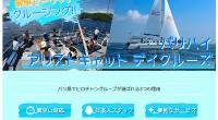 ヒロチャングループ バリ島 厳選クルージング バリハイ アリストキャットスペシャルページが公開されました!セーリング船アリストキャットに乗り、バリ島からレンボンガン島までクルージングを楽しみ、レンボンガン島にて様々なビー...