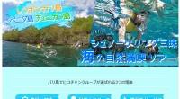 ヒロチャングループ バリ島 厳選レンボンガン島 レンボンガン島+ペニダ島+チェニガン島 シュノーケリング三昧+マングローブツアー+島内巡りスペシャルページが公開されました!バリ島からスピードボートで30分の距離にある離島...