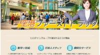 ヒロチャングループ バリ島 空港ファーストトラックスペシャルページが公開されました!VIPサービスの空港ファーストトラックは、長時間の移動で疲れを感じている方や、予定がぎっしりで早く空港外で出たい方、国際線からすぐに国内...