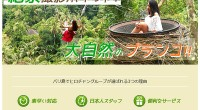 ヒロチャングループ バリ島 厳選アクティビティ バリ島 厳選アクティビティ Uma Pakel Bali Swingスペシャルページが公開されました!大自然の絶景を眺めながらスウィング(ブランコ)を楽しむ、Uma Pak...