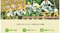 ヒロチャングループ バリ島 厳選アクティビティ Pertiwi Quad Adventure ATVライドスペシャルページが公開されました!Pertiwi Quad Adventure ATVライドは、迫力満点のATVを...