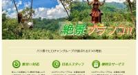 ヒロチャングループ バリ島 厳選アクティビティ バリ スウィングスペシャルページが公開されました!バリスウィングは、バリ島ウブドのジャングルを眺めながらブランコを楽しむことができる、新感覚のアクティビティです。地上10m...